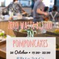 2018年10月20日(土) Zero waste bistro in POMPON CAKES